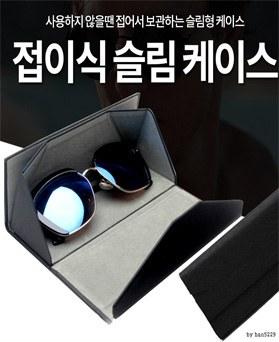 1049611 - 可折叠苗条眼镜案件